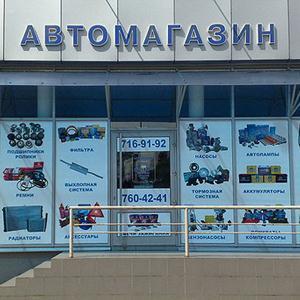 Автомагазины Кобринского