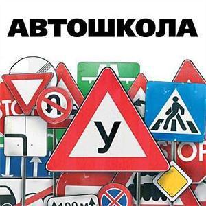 Автошколы Кобринского