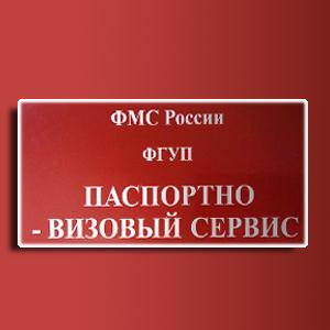 Паспортно-визовые службы Кобринского