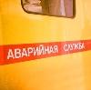 Аварийные службы в Кобринском