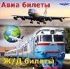 Авиа- и ж/д билеты в Кобринском