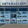 Автомагазины в Кобринском