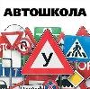 Автошколы в Кобринском