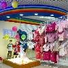 Детские магазины в Кобринском