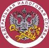 Налоговые инспекции, службы в Кобринском