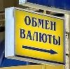 Обмен валют в Кобринском