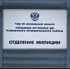 Отделения полиции в Кобринском