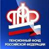Пенсионные фонды в Кобринском