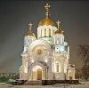 Религиозные учреждения в Кобринском