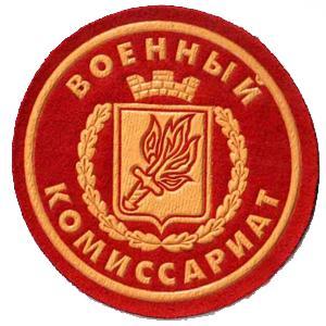 Военкоматы, комиссариаты Кобринского